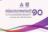 รายการนโยบาย by ประชาชน (Thai PBS) ลานสมัชชาสุขภาพแห่งชาติ (HD)