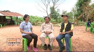 นักต่อสู้สารเคมี คนศรีบุญเรือง : ฟังเสียงประเทศไทย ทางไทยพีบีเอส 10 ส.ค. 62