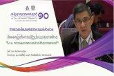 """การสัมมนาผู้รู้เห็นการปฏิรูประบบสุขภาพไทย """"๒ ทศวรรษของพระราชบัญญัติสุขภาพแห่งชาติ"""" ตอนที่3/5"""