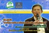 การประชุมเชิงปฏิบัติการ �การพัฒนาข้อเสนอเชิงนโยบายโดยชุมชน� ตอนที่ 1/4 วันที่ 9 มิถุนายน 2558