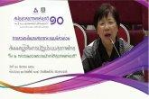"""การสัมมนาผู้รู้เห็นการปฏิรูประบบสุขภาพไทย """"๒ ทศวรรษของพระราชบัญญัติสุขภาพแห่งชาติ"""" ตอนที่4/5"""