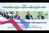 เสวนา �การขับเคลื่อนการปฏิรูประบบสุขภาพ ภายใต้การปฏิรูปประเทศไทย� วันที่ ๒๙ พฤษภาคม ๒๕๕๘