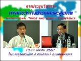 การประชุมวิชาการการค้าระหว่างประเทศและสุขภาพ ช่วงสรุปการประชุม ช่วงที่ 1 และ 2