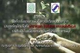 การแถลงข้อเท็จจริงของสารพิษซึ่งควรจะต้องแบนออกจากประเทศไทยโดยเร็วฯ 18 ส.ค.61 ตอนที่ 1/2