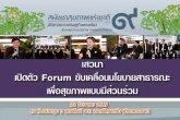 เสวนา เปิดตัวForum ขับเคลื่อนนโยบายสาธารณะเพื่อสุขภาพแบบมีส่วนร่วม 22 ธ.ค. 59 ตอน 1/3