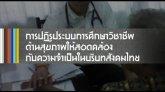 การปฏิรูปการศึกษาวิชาชีพด้านสุขภาพให้สอดคล้องกับความจำเป็นด้านสุขภาพ ในบริบทสังคมไทย
