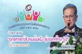 """ปาฐกถาพิเศษ""""ยุทธศาสตร์สังคมเข้มแข็ง สู่ประเทศไทย 5.0"""" โดย ศ.นพ.ประเวศ วะสี"""