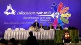 ประชุมคณะอนุกรรมการดำเนินการประชุม คณะที่ 1 ระเบียบวาระที่ ๒.๖ ทบทวนมติสมัชชาสุขภาพแห่งชาติ การป้องกันผลกระทบต่อสุขภาวะและสังคมจากการค้าเสรีระหว่างประเทศ วันที่ 25 ธันวาคม 2557 ช่วงที่ 2/3 (รูปแบบ HD)