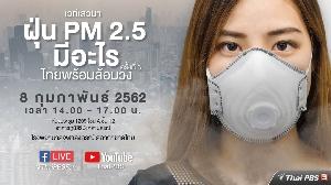 ไทยพร้อมล้อมวง ฝุ่น PM 2.5 มีอะไร ? 8 กุมภาพันธ์ 2562