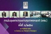 การประชุมคณะกรรมการสุขภาพแห่งชาติ (คสช.) ครั้งที่ 6/2560 ตอนที่ 4/4