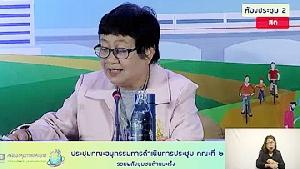 การประชุมคณะกรรมการดำเนินการประชุม คณะที่ 2 (1/2) ช่วงเช้า 19 ธันวาคม 2562 รวมพลังชุมชนต้านมะเร็ง