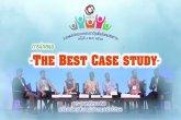 """การนำเสนอ """"The Best Case Study"""" ตอนที่ 1/2"""
