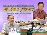 การประชุมคณะกรรมการจัดสมัชชาสุขภาพแห่งชาติ พศ 2557 ครั้งที่ 3 ปี 2557 ช่วงที่ 1/3