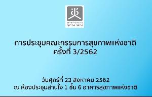 การประชุมคณะกรรมการสุขภาพแห่งชาติ (คสช.) ครั้งที่ 3/2562 23 ส.ค. 62 ตอนที่ 1/3
