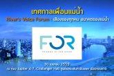 งาน  River�s Voices Forum เสียงของทุกคน อนาคตของแม่น้ำ ช่วง การแถลงข่าว  30 เมษายน 2559