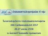 �ҹ��Ъ���Ԫҡ�� ��û����Թ�š�з��ҧ�آ�Ҿ (HIA Conference) ��Шӻ� �.�.2557 ��ǧ ���ʹͼš�û�Ъ����������� 4 ����� ���� 2/4
