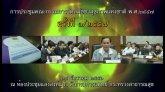 การประชุมคณะกรรมการจัดสมัชชาสุขภาพแห่งชาติ พ.ศ. 2557 ครั้งที่ 1 ตอนที่ 2/2