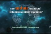 เสวนา : เปลี่ยนโลกออนไลน์  ให้ปลอดการละเมิดสิทธิสุขภาพ 3 ส.ค. 59 ตอน1/3