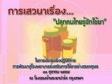 การเสวนา เรื่อง �ปลุกคนไทยรู้จักใช้ยา� ช่วงที่ 3/3 ( รูปแบบ hd )