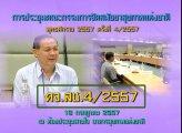 การประชุมคณะกรรมการจัดสมัชชาสุขภาพแห่งชาติ พศ 2557 ครั้งที่ 4 ปี 2557 ช่วงที่ 1/3
