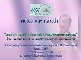 �ҹ��Ъ���Ԫҡ�� ��û����Թ�š�з��ҧ�آ�Ҿ (HIA Conference) ��Шӻ� �.�.2557 ��ǧ ����ǹ���Ǣ�͓�š�з��ͧ��кǹ��û����Թ�š�з��ҧ�آ�Ҿ�