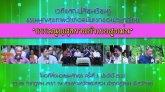 เวทีแลกเปลี่ยนเรียนรู้ธรรมนูญสุขภาพอำเภอฉบับแรกของประเทศไทย ธรรมนูญสุขภาพอำเภอสูงเม่น ช่วงที่2/2