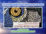 เวทีเสวนา การนำเสนองานวิจัยภายใต้หัวข้อภูมิทัศน์การเมืองไทยและนโยบายสาธารณะ ช่วงที่ 3/4