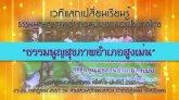 เวทีแลกเปลี่ยนเรียนรู้ธรรมนูญสุขภาพอำเภอฉบับแรกของประเทศไทย ธรรมนูญสุขภาพอำเภอสูงเม่น ช่วงที่1/2