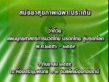 สมัชชาสุขภาพเฉพาะประเด็น แผนยุทธศาสตร์นวดไทย มรดกไทย สู่มรดกโลก ตอนที่ 1/2