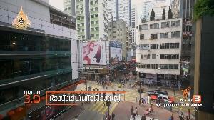 ห้องนั่งเล่นในหัวเมืองใหญ่ ภูมิภาค 3.0 ออกอากาศ Thai PBS 21 เม.ย. 62