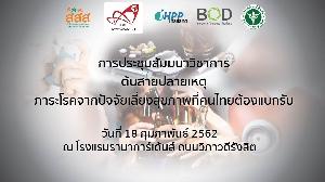 14 ปัจจัยเสี่ยงสุขภาพที่คนไทยเผชิญ / ลดปัจจัยเสี่ยงเลี่ยงโรค NCDs 18 ก.พ. 62