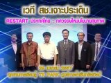 เวที สช.เจาะประเด็น Restart ประเทศไทย ทศวรรษใหม่นโยบายสุขภาพ ตอนที่ 2/2