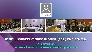การประชุมคณะกรรมการสุขภาพแห่งชาติ (คสช.) ครั้งที่ 5/2562 29 พ.ย. 62 ตอนที่ 3/5