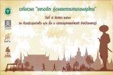 งาน�จากอดีต สู่อนาคตการสาธารณสุขไทย�ในวาระ ๑๐๐ ปี การสาธารณสุขไทย 5 มี.ค.61 ตอนที่ 1/3