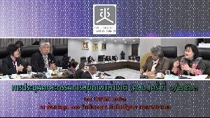 การประชุมคณะกรรมการสุขภาพแห่งชาติ (คสช.) ครั้งที่ 1/2563 24 ม.ค. 63 ตอนที่ 3/3
